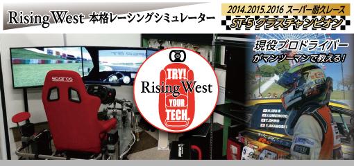 RisingWest,TRY!YOUR TECH.,レーシングシミュレーター