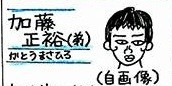 masahiro kato