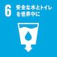 SDGs「安全な水とトイレを世界中に」
