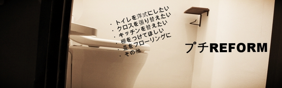 5/3 REFORM-プチ NEWPAGE UP