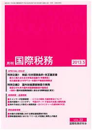 月刊国際税務