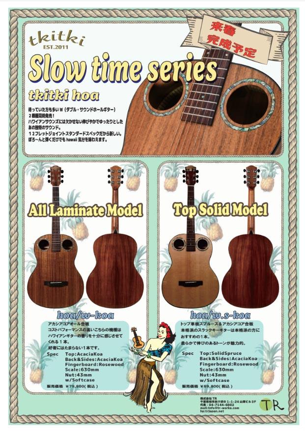 tkitkiブランドからなんとハワイアンにぴったりなギターが発売決定!