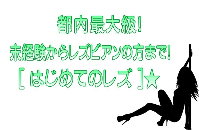はじめてのレズ★都内最大級!初心者からレズビアンの方まで!