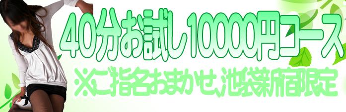 40分お試し10000円コース