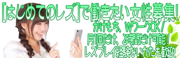 レズ風俗/レズビアン風俗「はじめてのレズ」求人女性大募集!