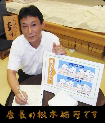店主の松本祐司です カウンセリング風景の写真
