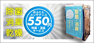 除菌消臭乾燥のバナー おふとんメンテナンス550円