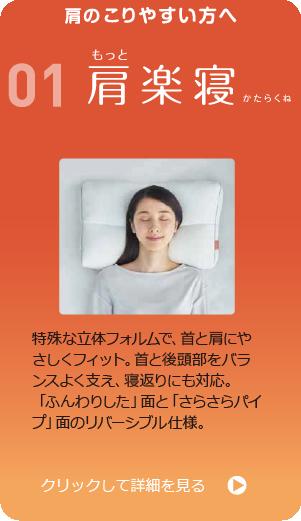 肩のこりやすい方へ 医師がすすめる健康枕01肩楽寝の説明画像 特殊な立体フォルムで首と肩にやさしくフィット。首と後頭部をバランスよく支え、寝返りにも対応。ふんわりした面とさらさらパイプ面のリバーシブル仕様