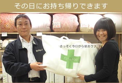 その日のうちにお持ち帰りできます 店長から枕を手渡される女性。 早速今日から使おうとごきげん