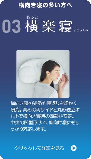 横向き寝の多い方へ 医師がすすめる健康枕03横楽寝 横向き寝の姿勢や寝返りを細かく研究。高めの両サイドと丸形独立キルトで横向き寝時の頭部が安定。中央の凹型形状で、仰向け寝にもしっかり対応します