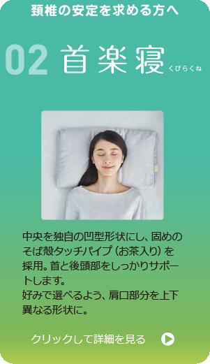 頸椎の安定を求める方へ 医師がすすめる健康枕02首楽寝 中央を独自の凹型形状にし、固めのそば殻タッチパイプ(お茶入り)を採用。首と後頭部をしっかりサポートします。好みで選べるよう、肩口部分を上下異なる形状に