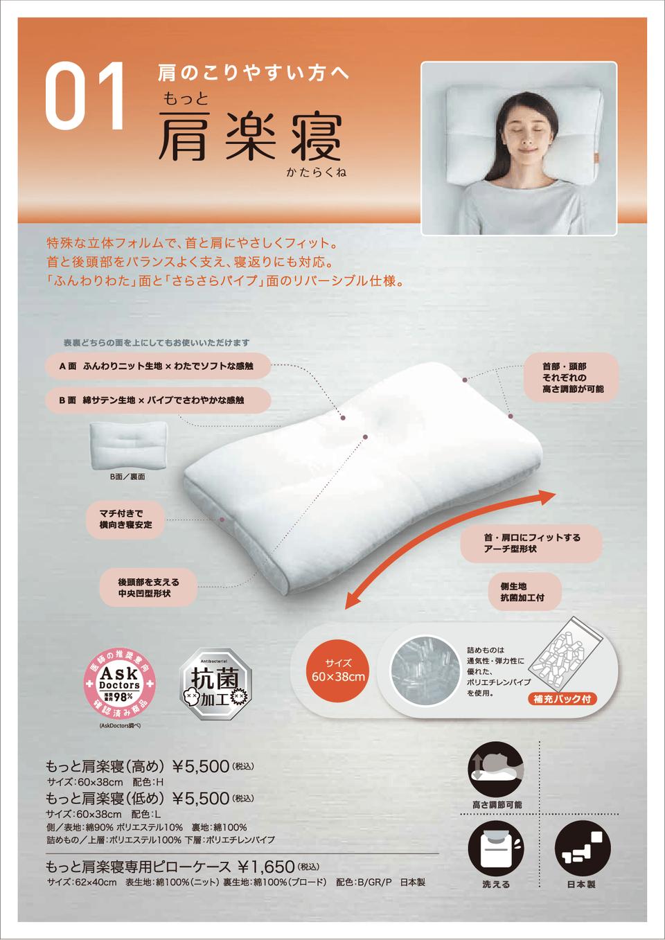 肩のこりやすい方へ 医師がすすめる健康枕01肩楽寝 特殊な立体フォルムで首と肩にやさしくフィット。首と後頭部をバランスよく支え、寝返りにも対応。ふんわりした面とさらさらパイプ面のリバーシブル仕様 税込5500円