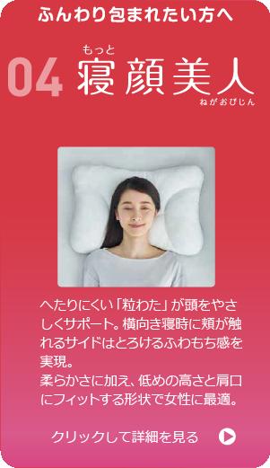 ふんわり包まれたい方へ 医師がすすめる健康枕04寝顔美人 へたりにく粒わたが顔をやさしくサポート。横向き寝時に頬が触れるサイドはとろけるふわもち感を実現。柔らかさに加え、低めの高さと肩口にフィットする形状で女性に最適