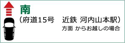 南 府道15号線 近鉄「河内山本駅」方面からお越しの場合