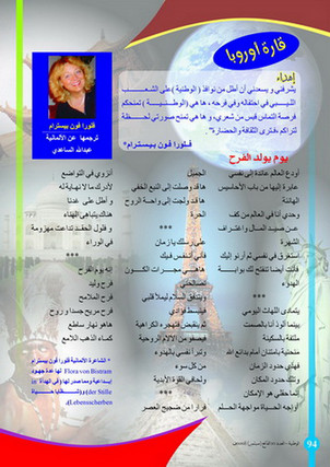 IN DER STILLE INS ARABISCHE ÜBERSETZT In der Zeitschrift WATANIA