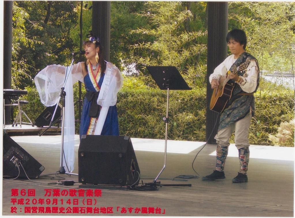 万葉の歌音楽祭