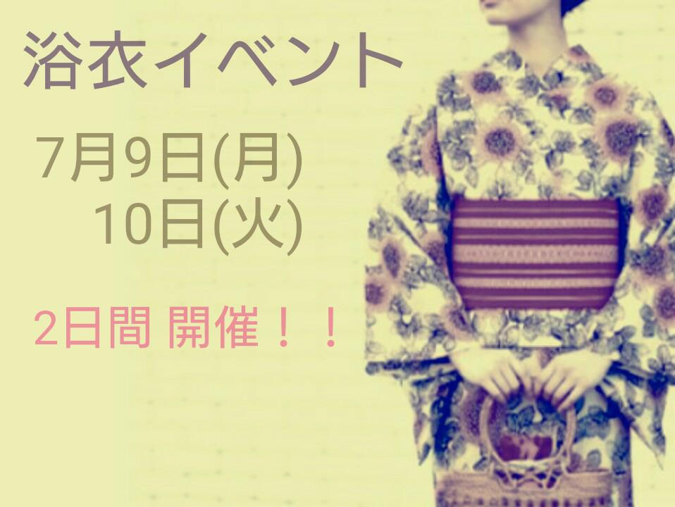 浴衣イベント 7月9日(月)  10日(火) 2日間