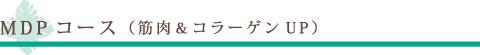 MDPコース(筋肉&コラーゲンUP)