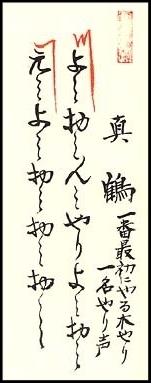 木遣り唄について - minamiyado ページ!