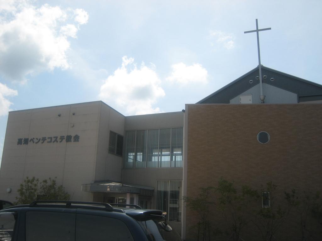 明るく、開放的な高知ペンテコステ教会です!