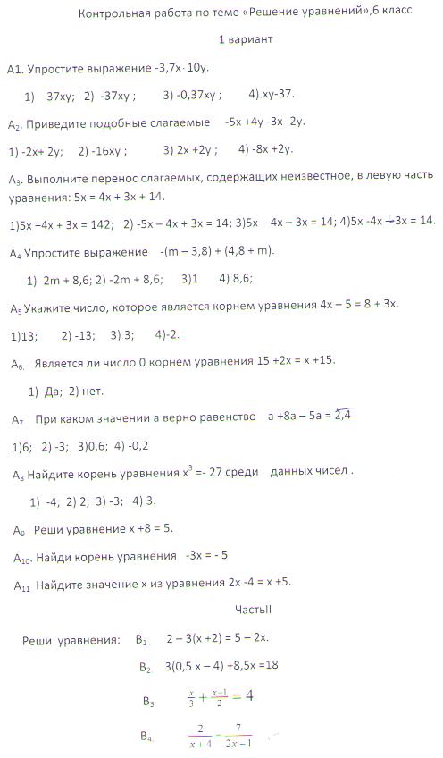 Контрольная работа по математике за 6 класс  Подобные
