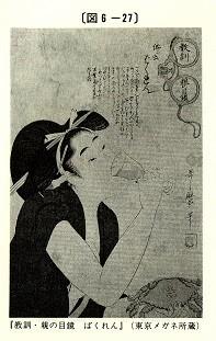教訓は分かるが、目鑑の意味は不明。女性の本能を描いた作品。