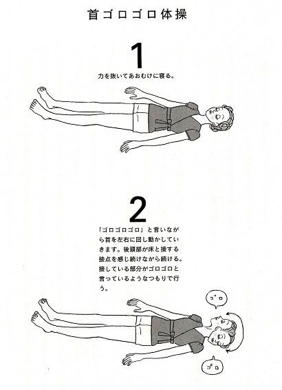 首ゴロゴロ体操