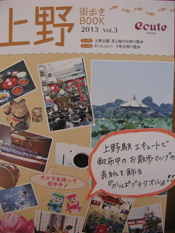 上野街歩きBOOK
