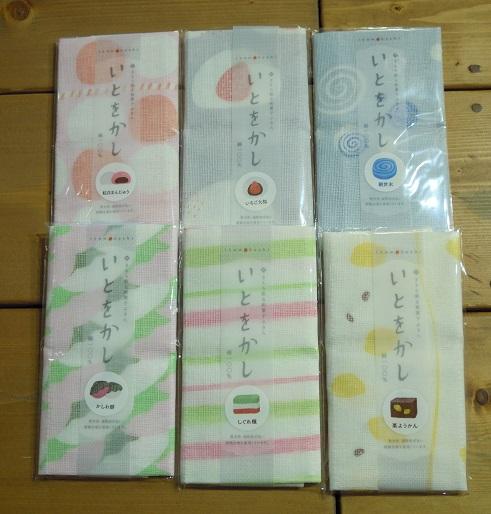 和菓子ふきん「いとをかし」
