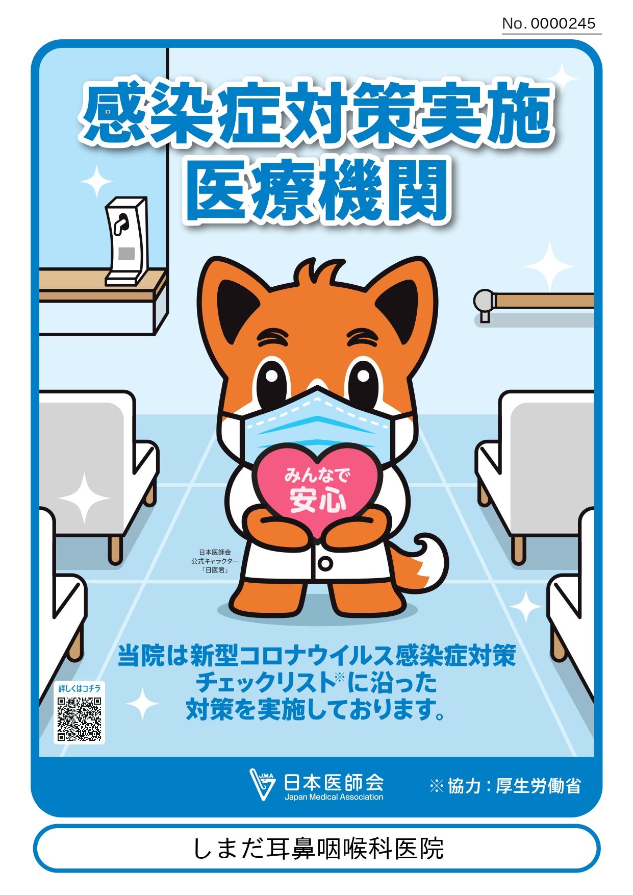 大阪府 堺市 耳鼻科 耳鼻咽喉科 しまだ耳鼻咽喉科 しまだ 予約