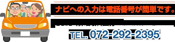 大阪府 堺市 耳鼻科 耳鼻咽喉科 しまだ耳鼻咽喉科 アクセス 行き方