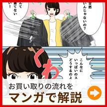 スーツ買取の漫画説明バナー