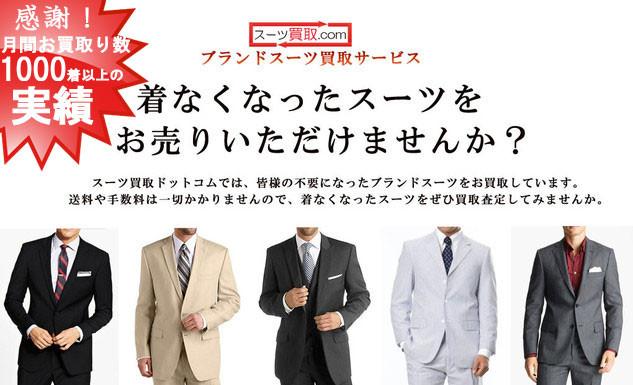 着なくなったスーツをお売りいただけませんか?