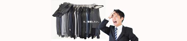 スーツの整理 買取で解決