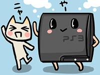 PS3は販売数500万台突破。2009年秋の新型リリース以降、本体売り上げを伸ばしてきています。