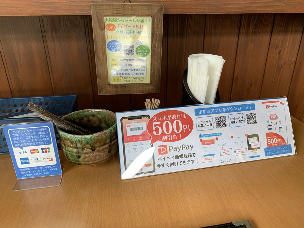 テーブルに Pay Payアプリ登録POPを設置しました。