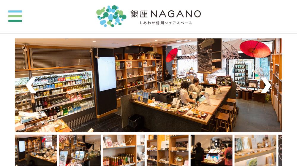 銀座NAGANOには長野県の美味しいものが揃ってます