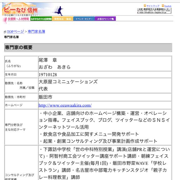 長野県中小企業振興センター 専門家