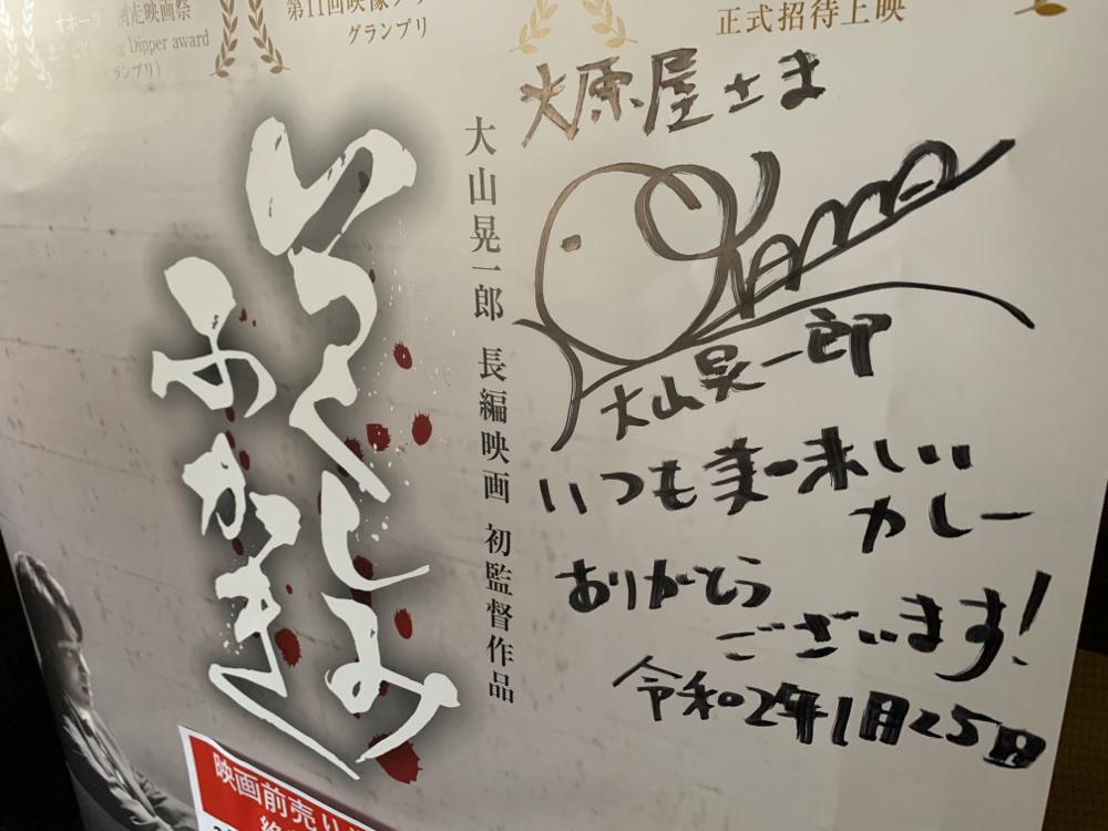 大山監督からサインをいただきました!