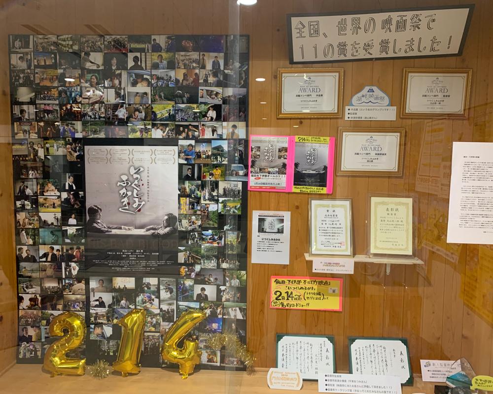 映画「いつくしみふかき」は2020年2月14日から飯田市で先行公開