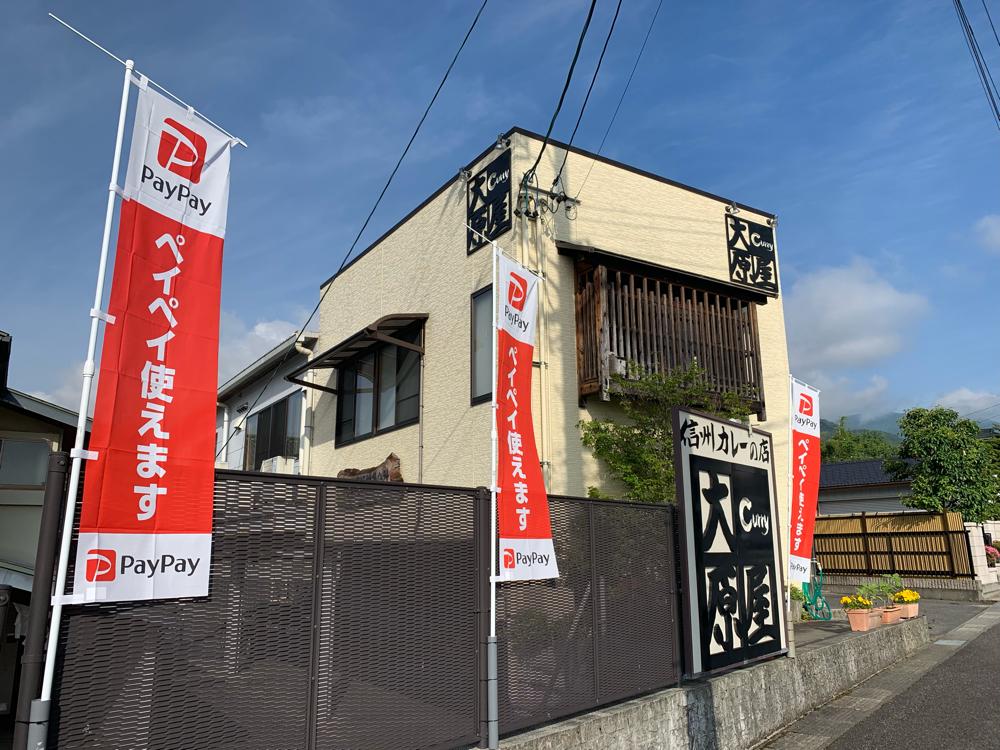 カレーの大原屋(飯田市)はPayPay 使えますよ。
