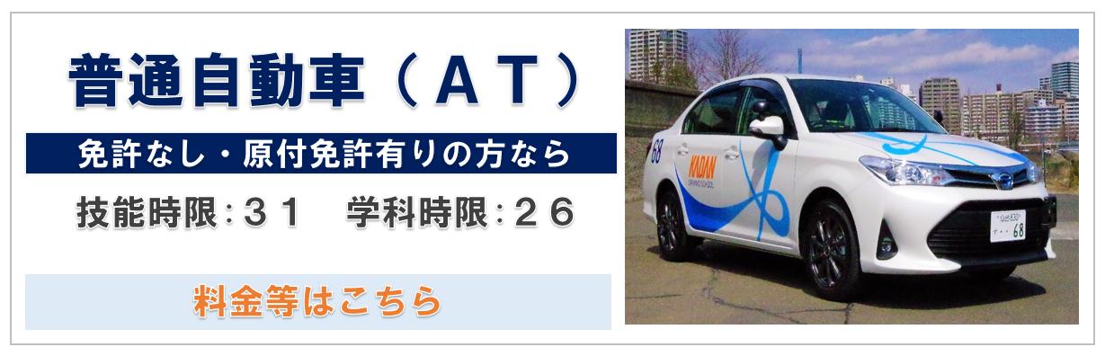 普通自動車(AT)