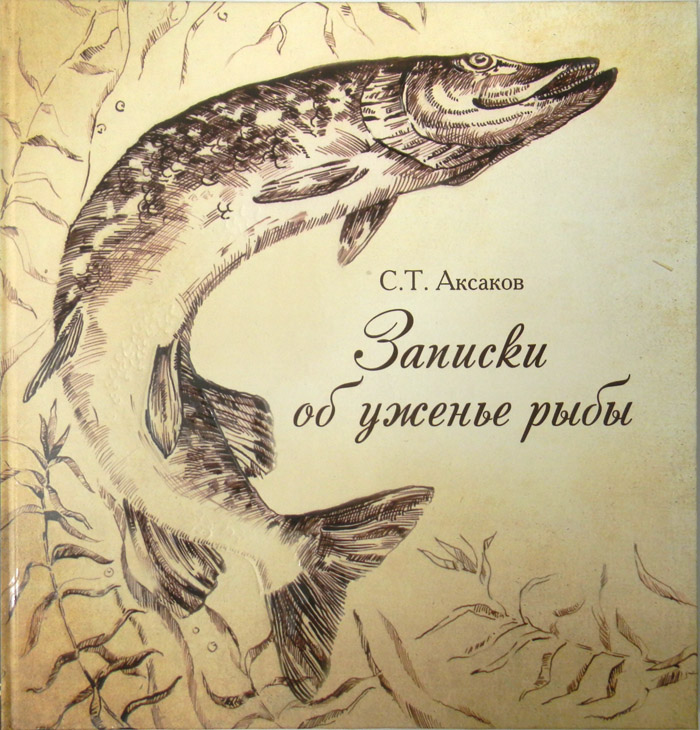 записки о рыбалке