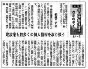 建通新聞さん