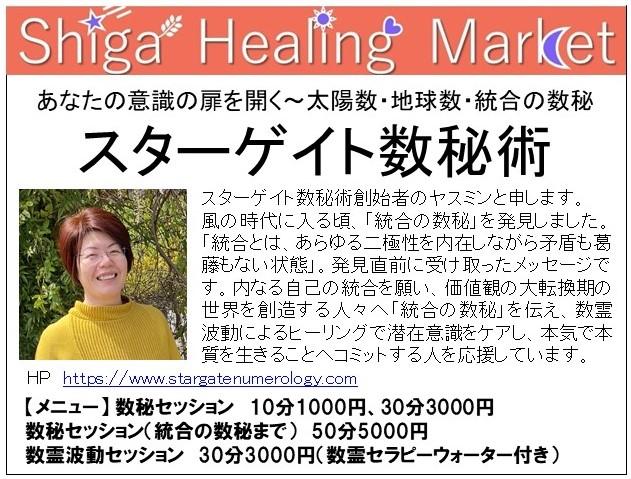 6/12「第一回滋賀ヒーリングマーケット」出展します