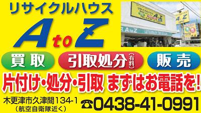 リサイクルハウスAtoZ-広告