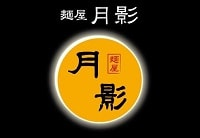 【木更津市/長須賀】  麺屋 月影