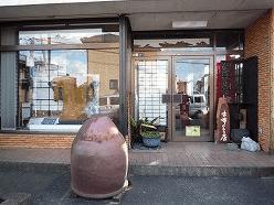 染の花澤-入口