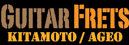 北本と上尾を拠点に活動しているギターサークル「FRETS / フレッツ」ロゴ
