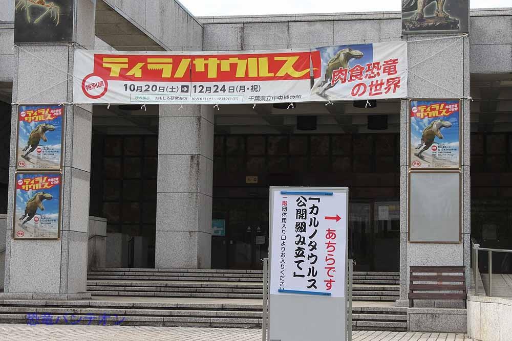 博物館正面入り口には、横断幕やポスターが!でも今日の入口は横の団体入口から。